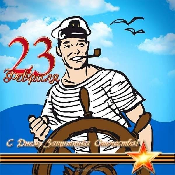 Шуточное поздравление мужчин с 23 февраля в морском стиле