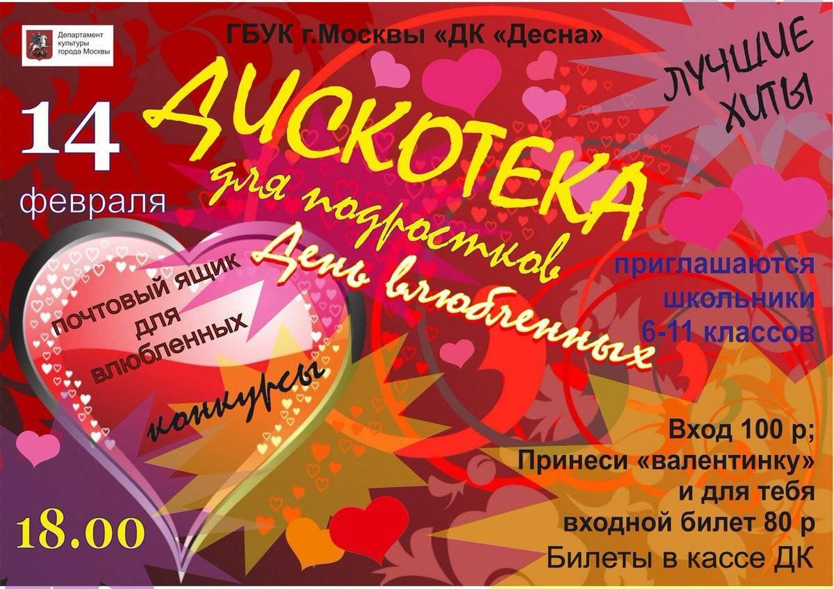 """Игровая программа ко Дню Святого Валентина """"Клуб влюбленных сердец"""""""