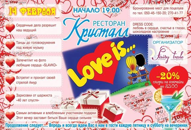 Сценарий Дня Святого Валентина Универсальный вариант