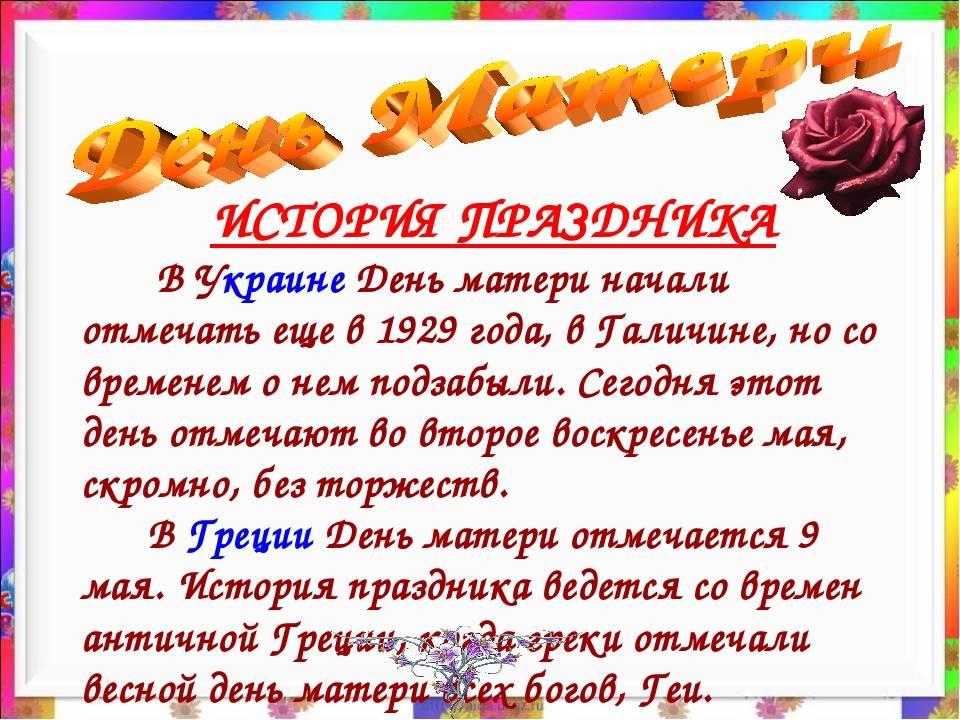 """Сценка к празднику День матери """"Золушка - старая сказка на новый лад"""""""