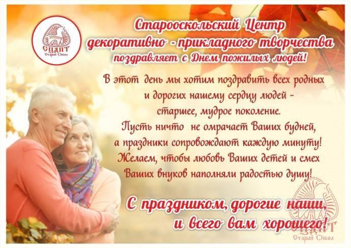 Сценарий вечера встречи с пенсионерами предприятия к Дню пожилого человека