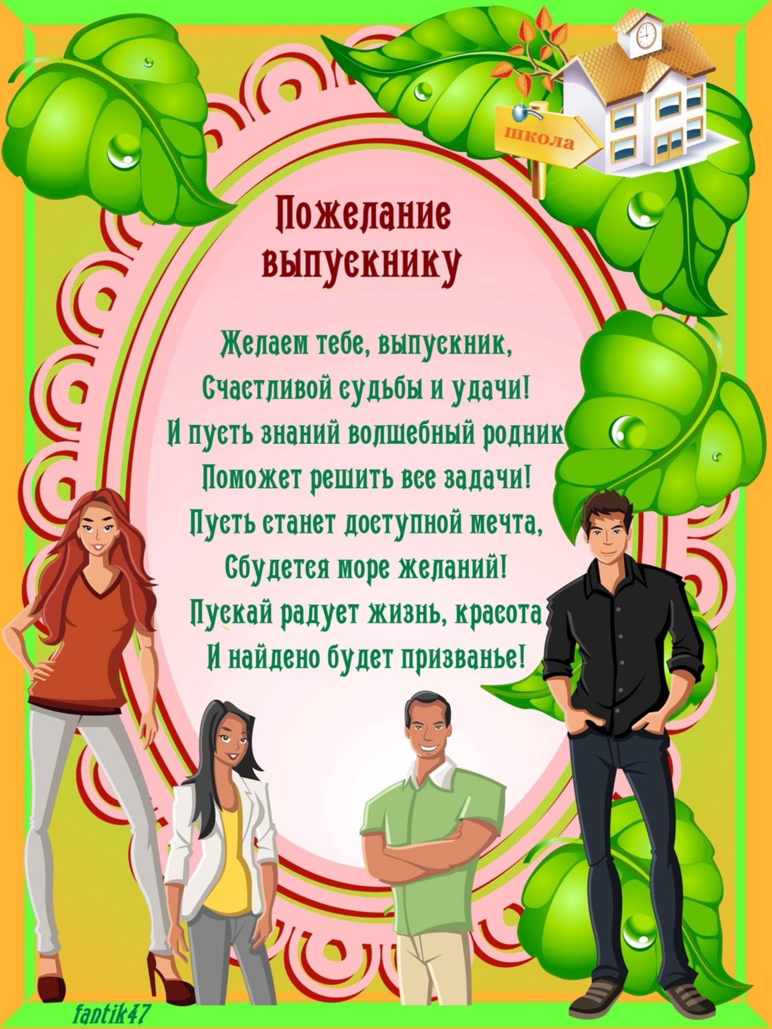 Шуточные и оригинальные поздравления и конкурсы педагогам на выпускном