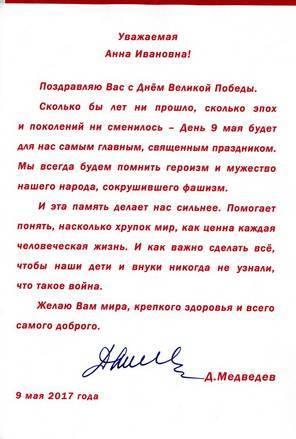 """Шуточное видеопоздравление от президента для юбилея и дня рождения """"Телемост с Путиным ВВ – 3"""""""