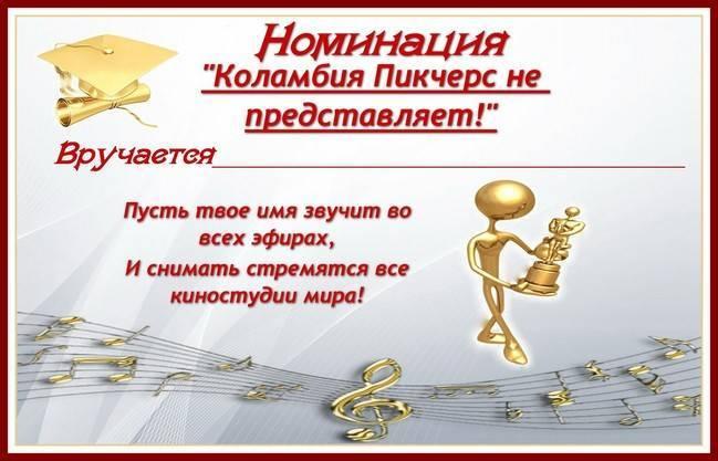 """Музыкальное поздравление выпускников с шуточными номинациями """"Золотые хиты 21 века"""""""