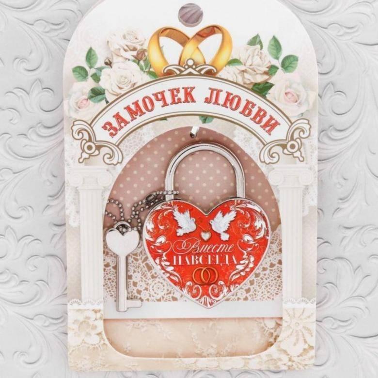 Замок на свадьбу, или Слияние сердец под плеск воды