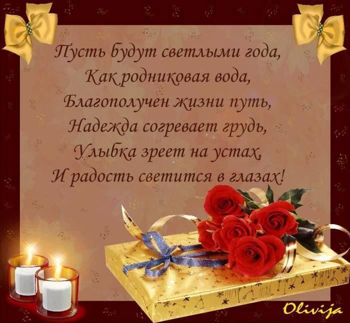 Новые поздравления с днем рождения в стихах