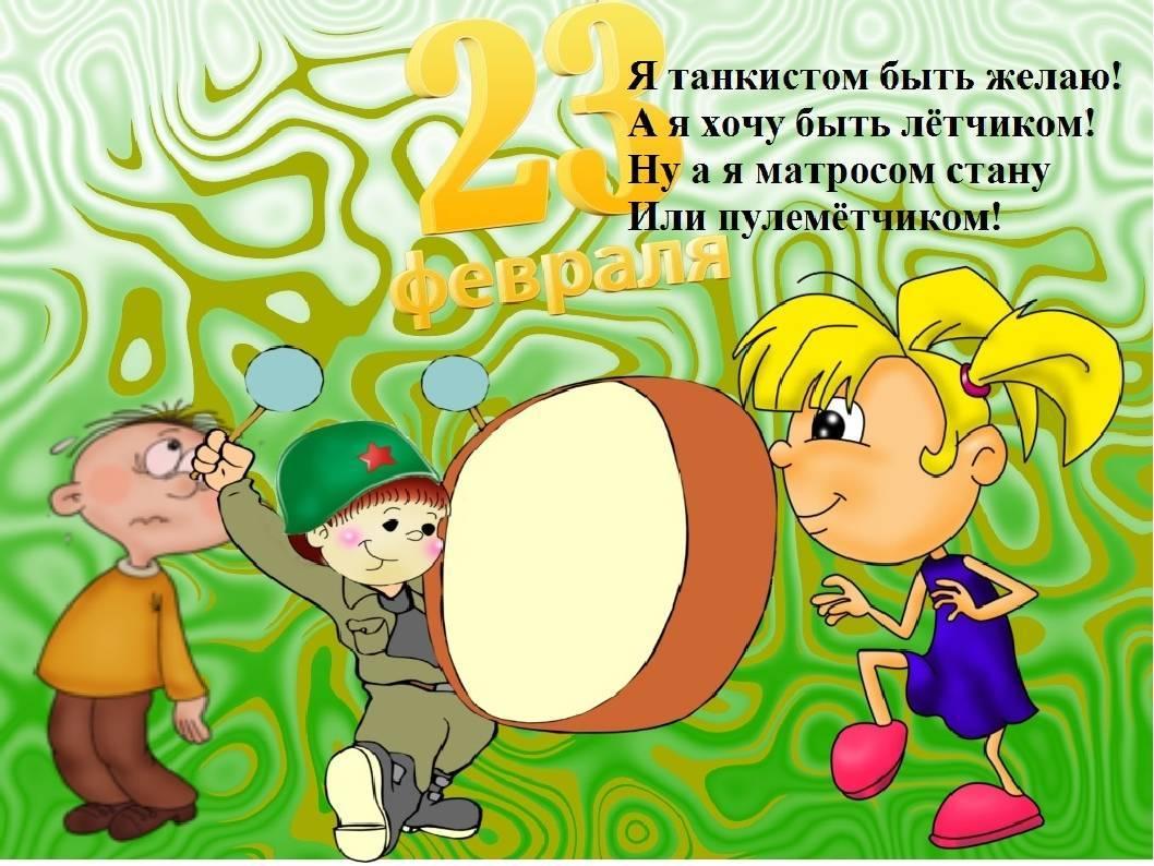 Сценки к 23 февраля для школьников