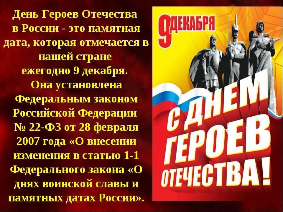 День героев Отечества в России