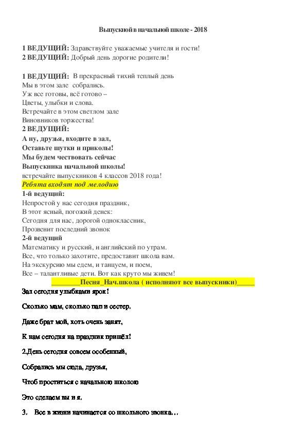 """Новый сценарий выпускного в начальной школе """"Большой секрет для маленьких выпускников"""""""