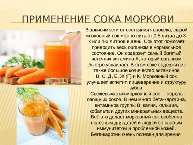 Место морковного сока в детском питании