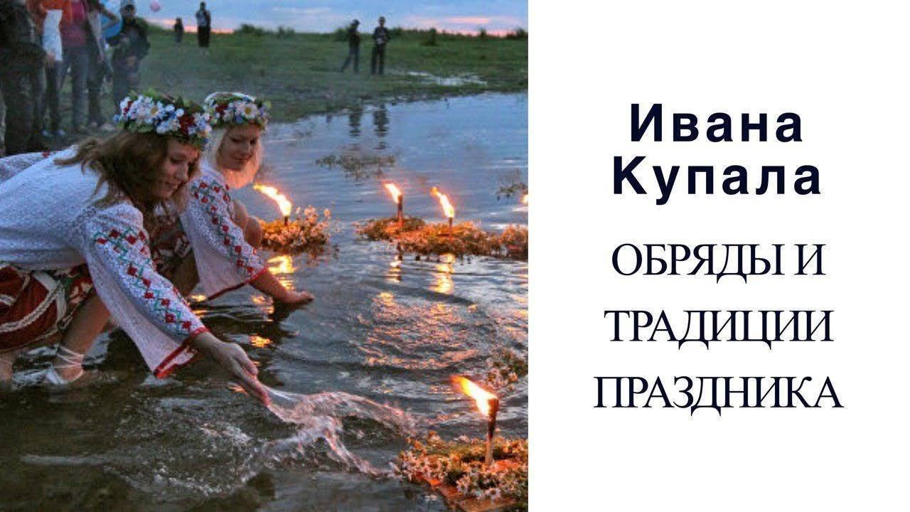Праздник Иван Купала — соцветие языческих и христианских традиций