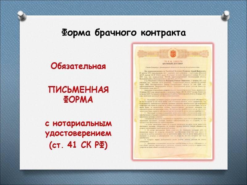 Брачный договор – почему бы нет?
