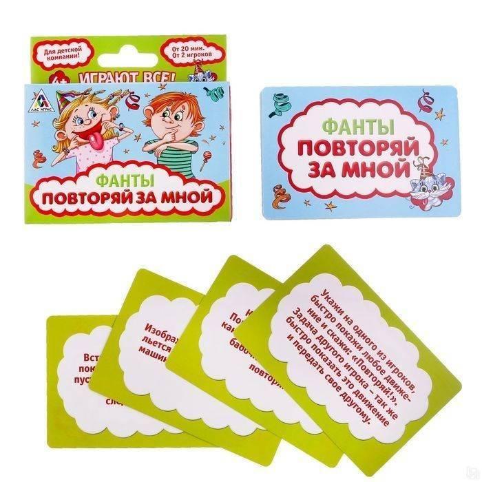 Забавные фанты для детей на день рождения