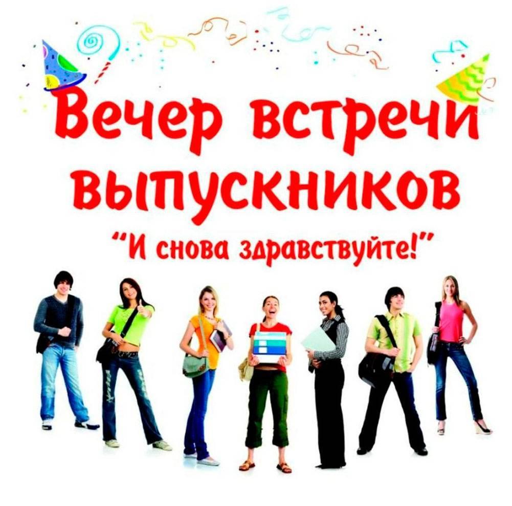 """Игры и конкурсы для встречи одноклассников Программа """"Давайте вспомним"""""""