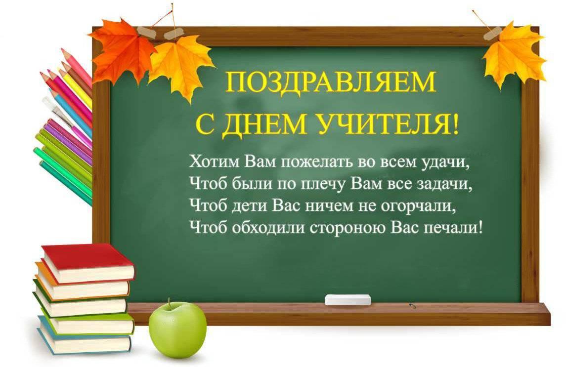 День учителя  — веселый сценарий