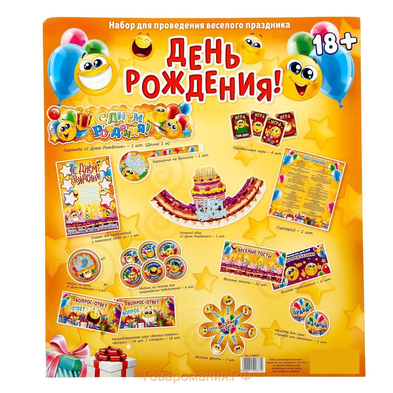 Пропавший день рождения. Сказочный сценарий праздника дня рождения детей в возрасте 6-9 лет