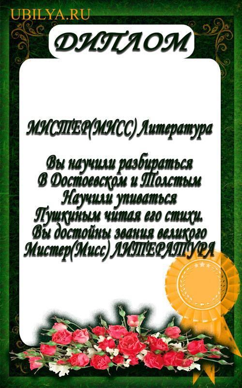 Шуточные номинации ко Дню Учителя Сценарий поздравления педагогов