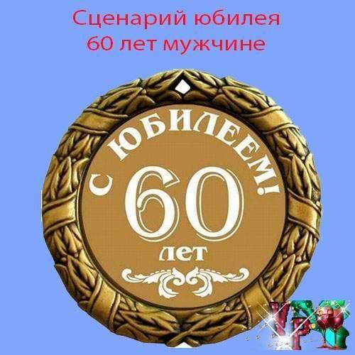Сценарий юбилея мужчины на шестидесятилетие: с теплом от самых близких