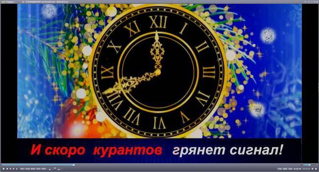 """Новогодние видеоклипы-караоке песен-переделок """"Споём по-новому-2"""""""