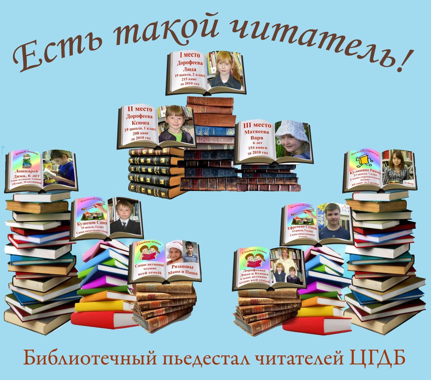 """Сценарий к Общероссийскому Дню библиотек """"Большие интеллектуальные игры"""""""
