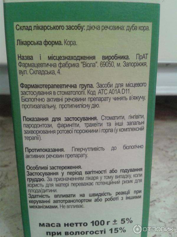 Применение дубовой коры при лечении детей