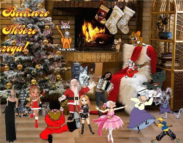 Новогодние анимашки и перетанцовки
