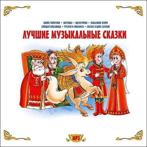 """Веселая музыкальная сказка для любого праздника """"Вася-Василек"""""""