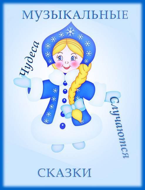 Авторские новогодние сказки-экспромт