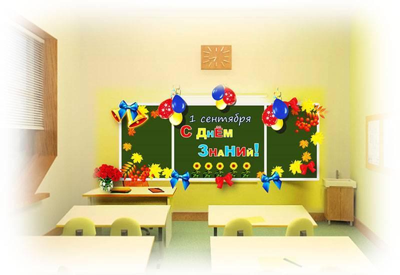 Оформляем класс к 1 сентября