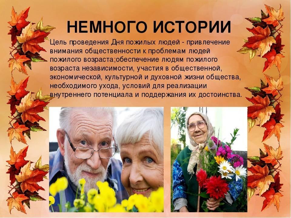 """Сценарий встречи с ветеранами и пенсионерами """"День добра и уважения"""""""