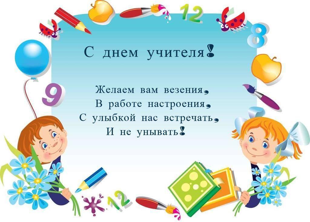 """Игры и конкурсы ко Дню Учителя """"В кругу коллег"""""""