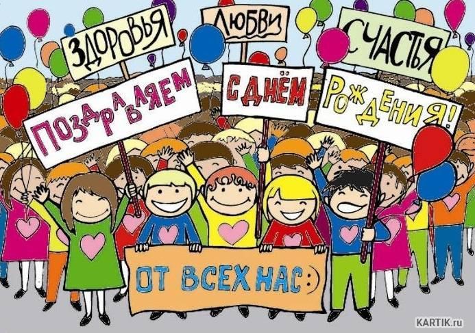 Незабываемый праздник в атмосфере дружного коллектива, или Как поздравить коллегу с днем рождения