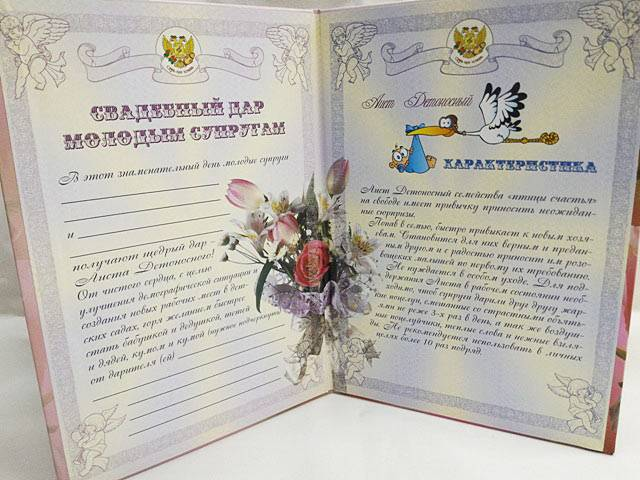 """Шуточное свадебное поздравление – сказка """"Про иностранного жениха, который нашел счастье в России"""""""