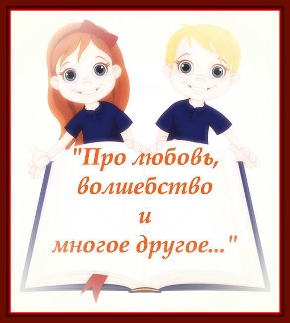 """Сценка-сказка для школьников """"Про любовь, сказочное волшебство и многое другое"""""""