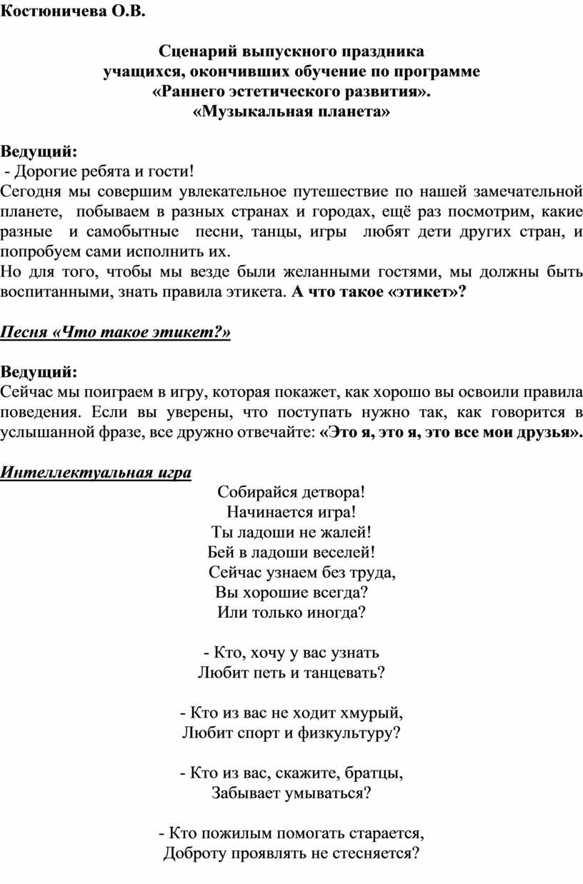 """Сценарий выпускного бала """"Путешествие на волшебном поезде"""""""