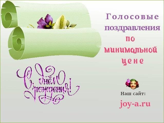 Голосовые поздравления и открытки по поводу и без повода