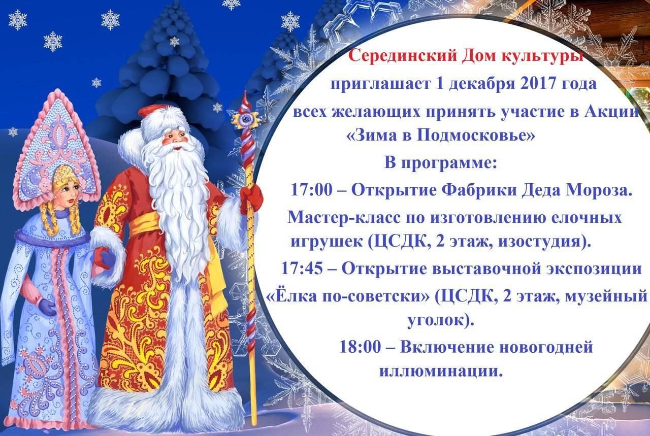 """Сценарий небольшого поздравления на дому от Деда Мороза и Снегурочки """"Праздник в каждый дом"""""""