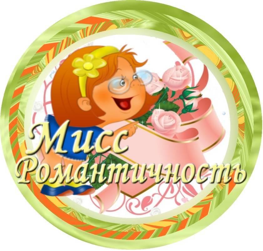 """Сценарий фуршета к 8 Марта Вручение номинаций премии """"Грация"""""""