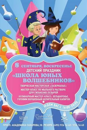 """Музыкальная сказка для школьного (выпускного) праздника """"Приключения Стрелы"""""""