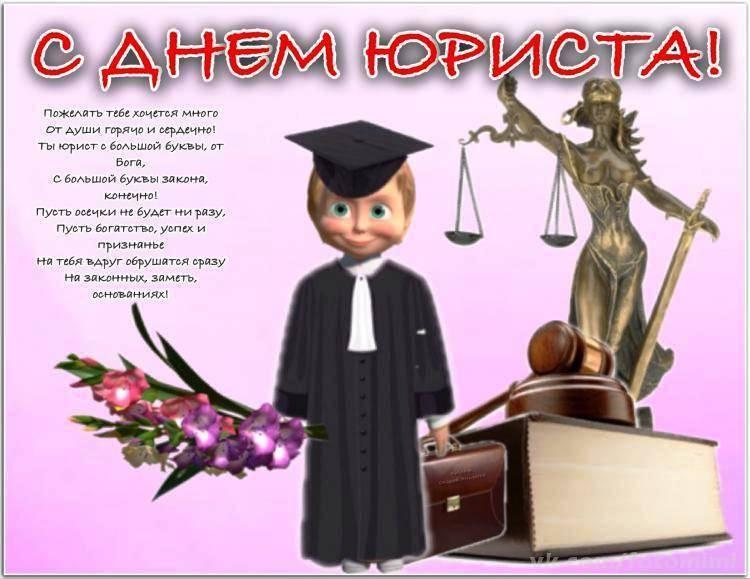 День юриста в России: история и традиции