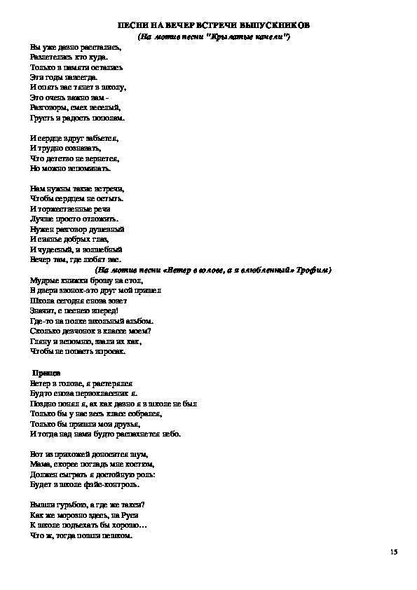 """Сценарий вечера встречи выпускников """"Веселые уроки 20 лет спустя"""""""