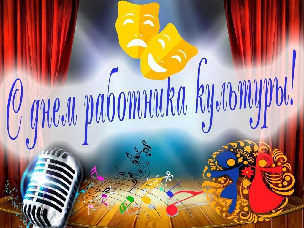 Небольшая поздравительная развлекательная программа ко Дню работников культуры