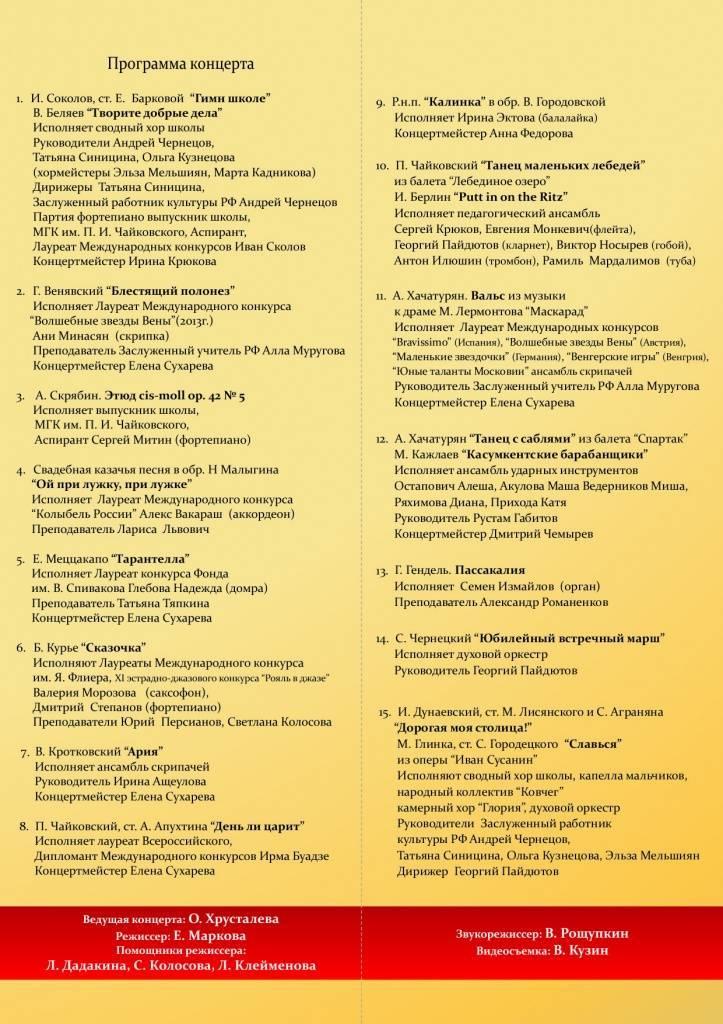 """Концертная программа для школьного праздника """"Один день из жизни Петьки Рогова"""" Школьные сценки"""