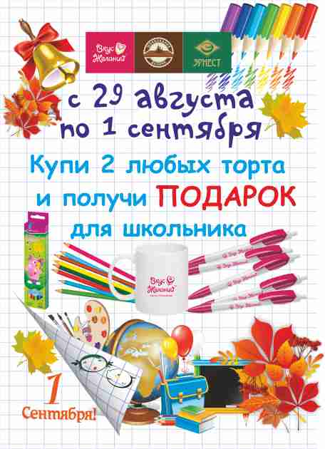 Подарок на 1 сентября для первоклашек и опытных школьников
