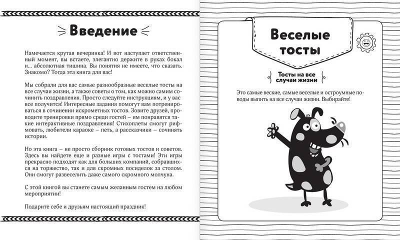 Кавказские тосты и притчи для коллег