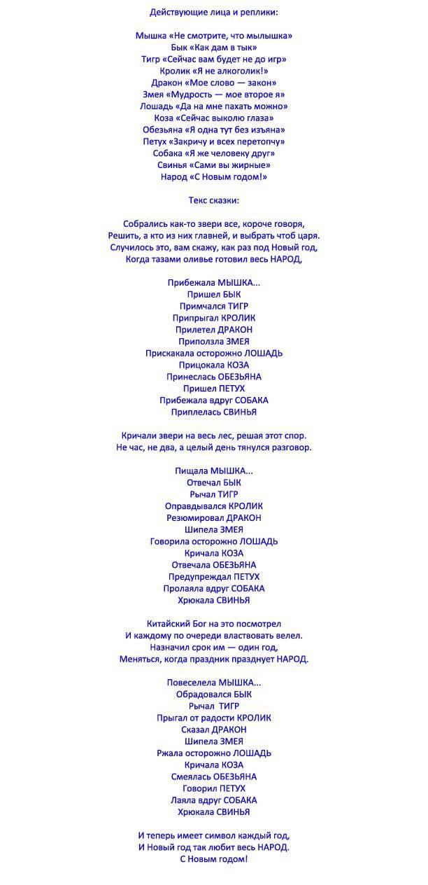 """Новые новогодние сказки-экспромты: музыкальная """"Судьба юной Ёлочки"""" и застольная """"Сплошная романтика"""""""