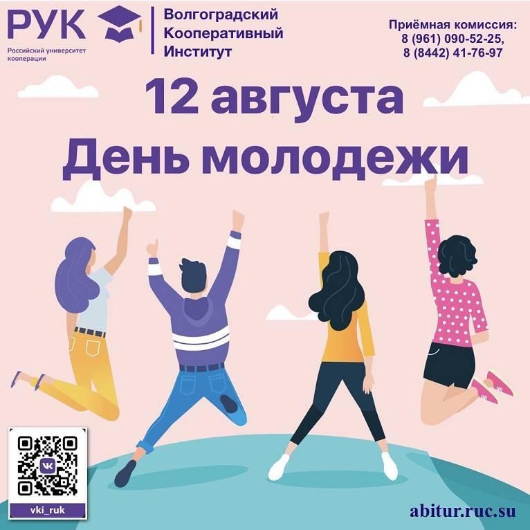 Когда Всемирный День Молодежи