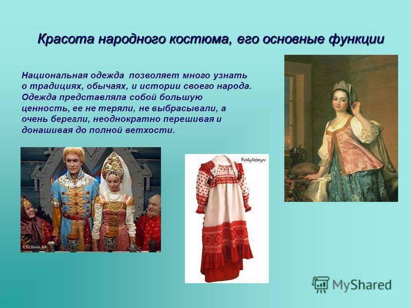 Что нужно знать о традиционном русском наряде