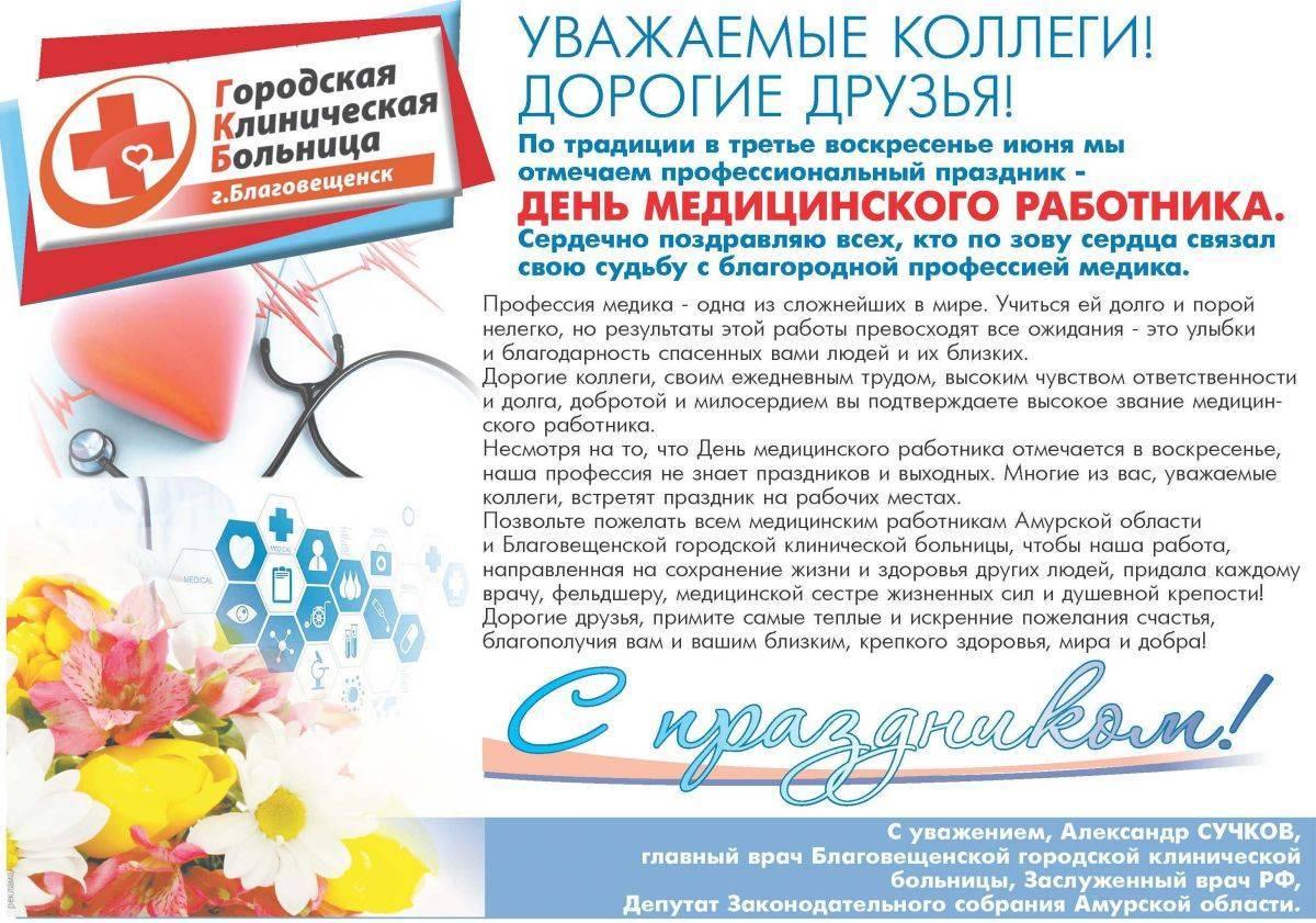 День медицинского работника История праздника