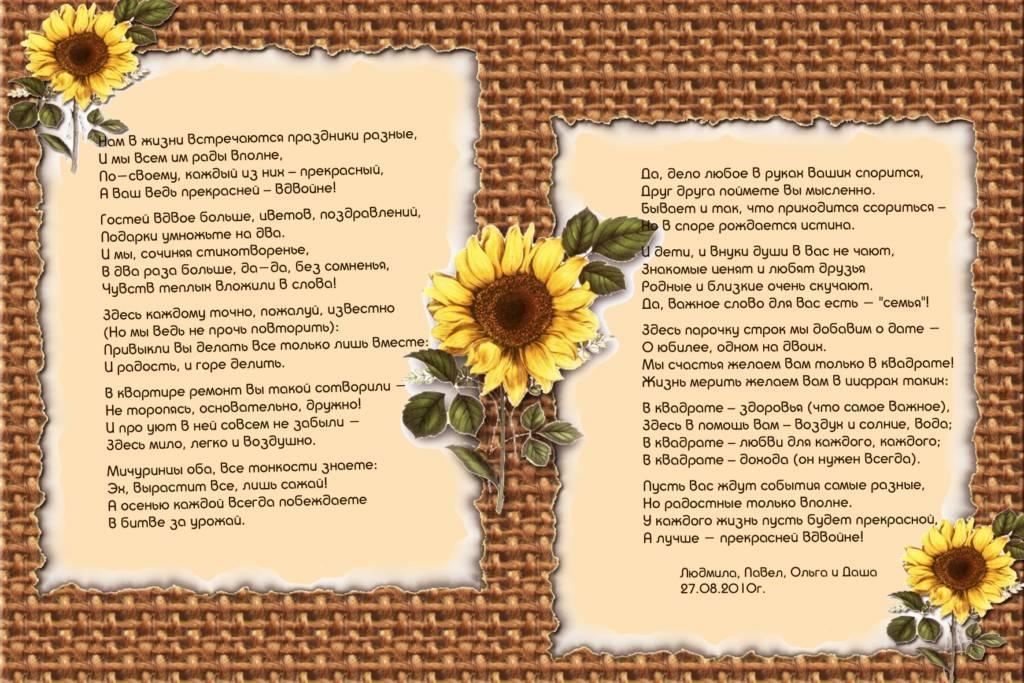 """Оригинальное поздравление юбиляра """"Музыкальный репортаж"""""""